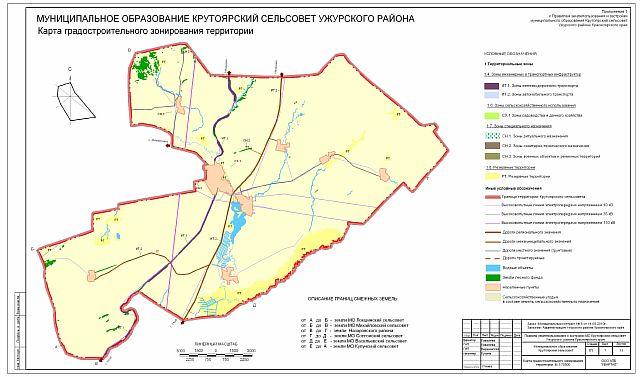 1_Карта_градостроительного_зонирования_территории
